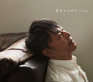 Akaneiro(Small).jpg
